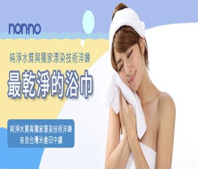 【儂儂】 嬰兒級100%純棉超吸水 大浴巾 (3.8折)