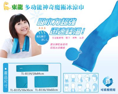 MIT極酷勁涼 多功能神奇魔術 冰涼巾(小) (3.8折)