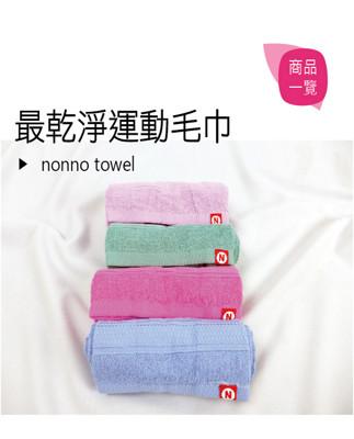 【儂儂】超吸水超純淨 寬版運動毛巾 (3.6折)