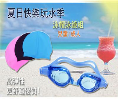玩水一夏 兒童泳鏡 特惠方案(不含泳帽) (4.6折)