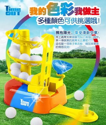 兒童高爾夫發球機【TimeOUT】台灣總代理 (6.2折)
