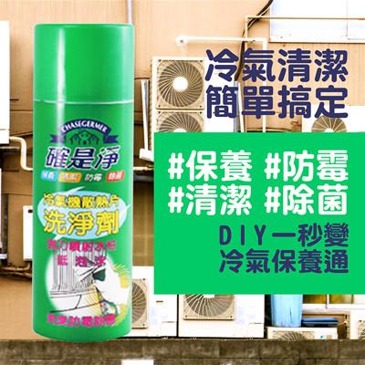 台灣製一瓶搞定冷氣保養洗淨劑 (3.3折)