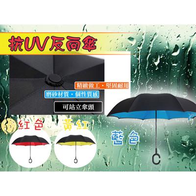 抗UV反向傘 (4.9折)