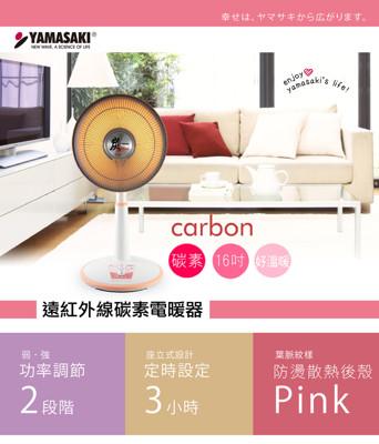 山崎遠紅外線碳素電暖器 SK-450HTC (10折)