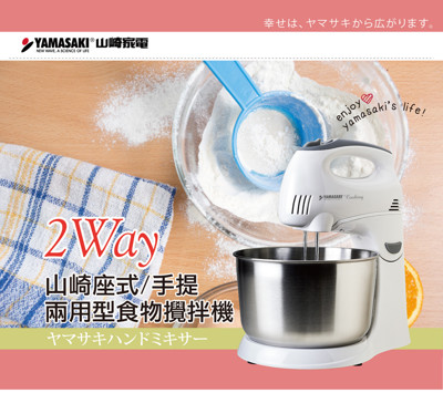 山崎座式/手提兩用行食物攪拌機 SK-270 (7.5折)