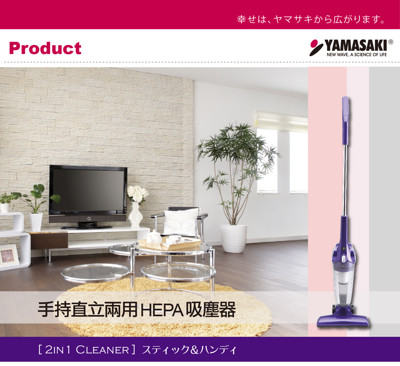 山崎 YAMASAKI手持直立兩用HEPA 吸塵器SK-V1 (8.4折)