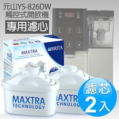 《2入超值組》【元山】 YS-826DW觸控式開飲機 專用濾芯 (5折)