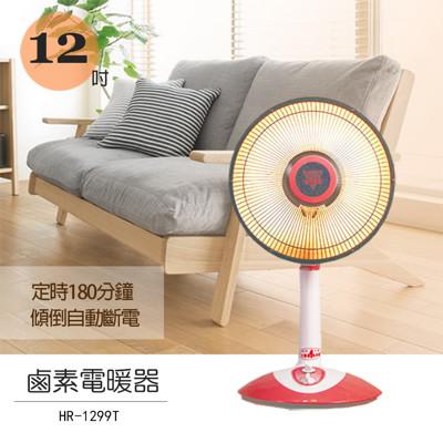 【華信】12吋 定時鹵素燈電暖器 HR-1299T (1.7折)