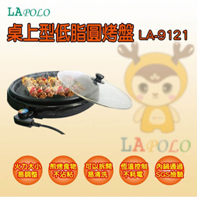 【LAPOLO藍普諾】低脂圓烤盤 LA-9121 (6.4折)