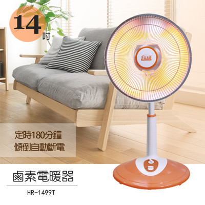 【華信】14吋定時桌立式鹵素燈暖器 HR-1479T(台製) (5.8折)