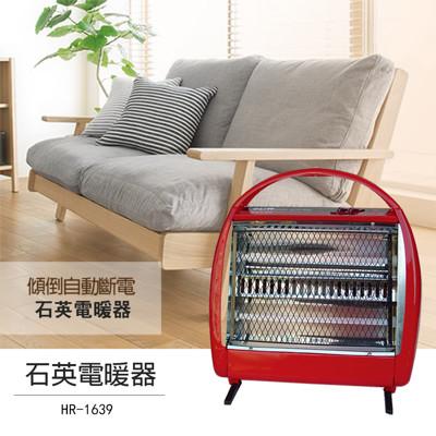 【華信】手提式桌上型電暖器 HR-1639 (2.5折)