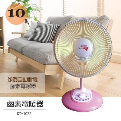 【華冠】10吋桌上型鹵素電暖器 CT-1022 (5折)