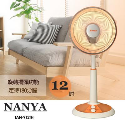 【南亞】12吋台製碳素擺頭電暖器 TAN-912TH (可定時) (4.9折)