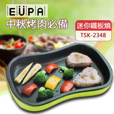 【優柏EUPA】迷你多功能鐵板燒/壽喜燒/煎炒烤鍋/ TSK-2348 (7.2折)