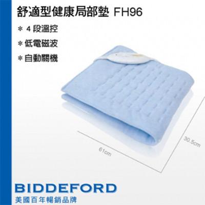 【BIDDEFORD】舒適型局部熱敷墊 FH-96 (5.6折)