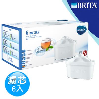 【德國BRITA】MAXTRA八週長效濾芯(6入組)BR04 (2.1折)