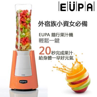 【優柏EUPA】隨行杯果汁機/調理機TSK-9338(粉色) (5.3折)