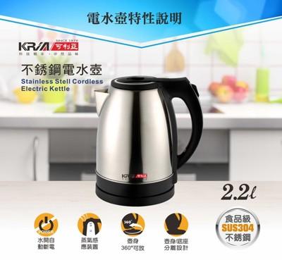 【KRIA】可利亞 1.8公升分離式不銹鋼電水壼/快煮壺 KR-303N (6.2折)