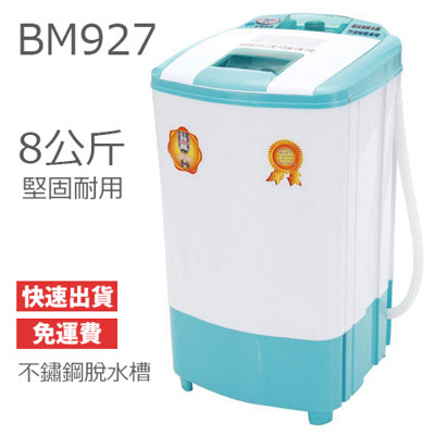【正豐】8KG塑鋼速乾型超高速脫水機BM-927 (7.8折)