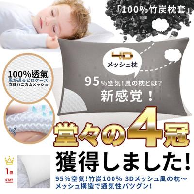 【優宅嚴選】日本3D涼夏水洗抗菌枕-1顆{65-0901-1A} (3.5折)