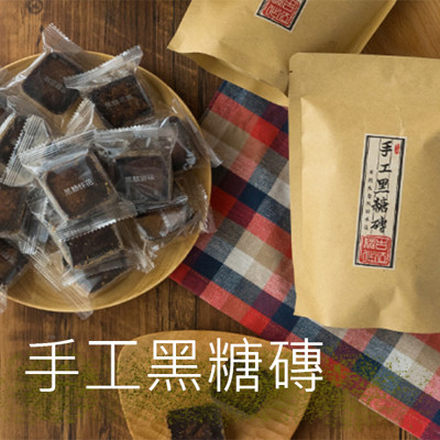 【灰熊家】純手工黑糖磚(獨立包裝) (3.7折)