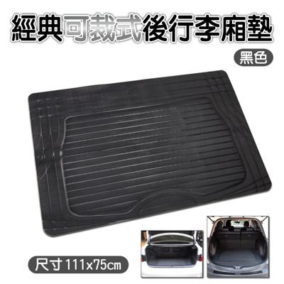 【亞克】經典可裁式後行李廂墊-黑 (汽車/車用/踏點) (6.2折)