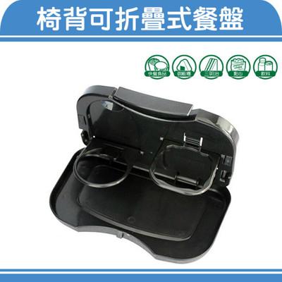 椅背可折疊式餐盤 (汽車收納|置物托盤) (4.6折)