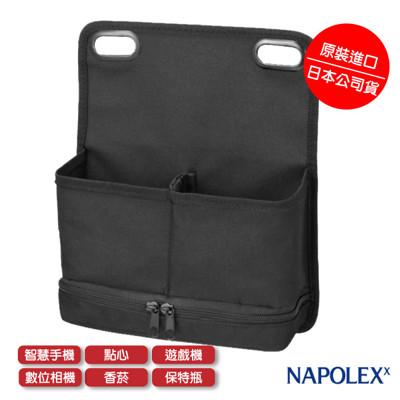 【日本NAPOLEX】後座多功能置物袋JK-58(汽車︱收納) (6折)