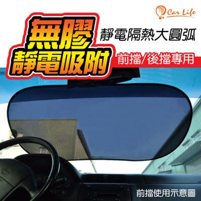 【Car Life】靜電圓弧隔熱紙前後擋專用 (汽車︱遮陽︱防曬) (4.5折)