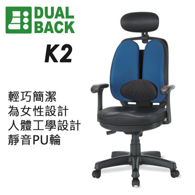 Dualback 雙背人體工學椅 K2 (6.6折)