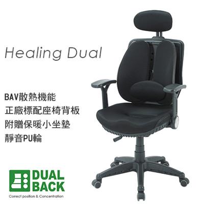 Dualback雙背人體工學椅Healing Dual (5.8折)