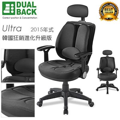 Dualback 雙背人體工學椅 Ultra Plus新版本,繽紛五色可選 (7.5折)