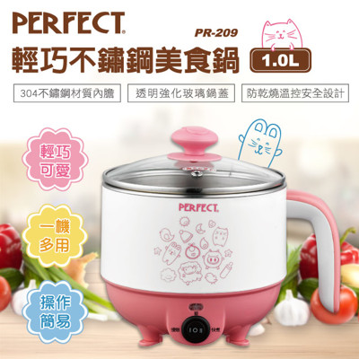 PERFECT 1.0L輕巧不鏽鋼美食鍋PR-209~加贈#304不鏽鋼蒸籠 (3.9折)