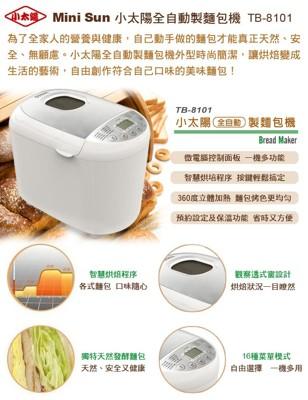 【小太陽】多功能全自動製麵包機(TB-8101) (8.5折)