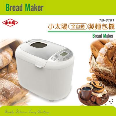 【小太陽】多功能全自動製麵包機TB-8101-(福利品) (6.8折)