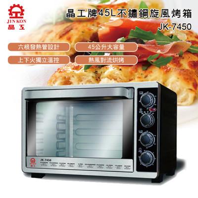 【晶工牌】45L雙溫控旋風烤箱JK-7450(超值加贈隔熱手套) (8.7折)