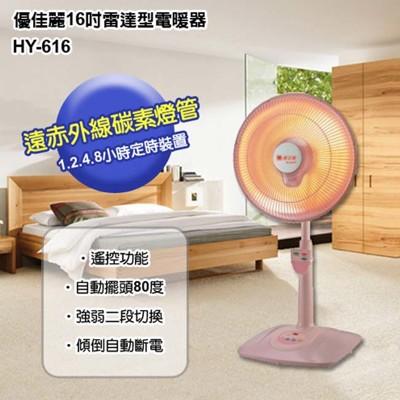 【優佳麗】16吋雷達型電暖器(HY-616) (7.7折)