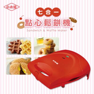 【小太陽】7合1多功能點心鬆餅機TB-701 (6折)