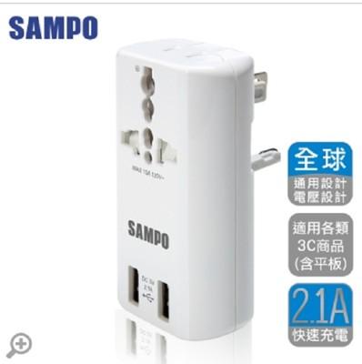 !!!出國必備!!!【SAMPO聲寶】雙USB萬國充電器轉接頭(白) EP-U141AU2 (6.1折)