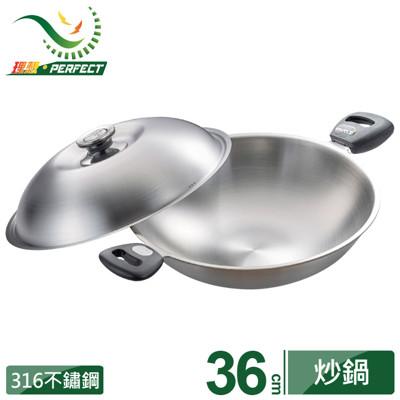 PERFECT極緻316七層複合金炒鍋(KH-15136-1) (8.4折)