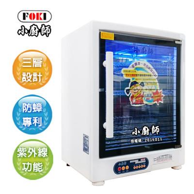【小廚師】三層紫外線殺菌烘碗機TA-808 (8.5折)