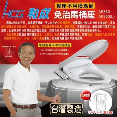 【和成】智慧型免治沖洗馬桶座 AF850~加贈BWT2.6L濾水壺 (8.9折)