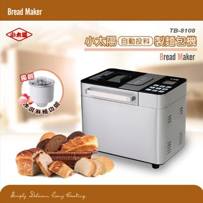 【小太陽】自動投料製麵包機TB-8108-(福利品) (7.2折)