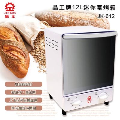【晶工牌】12L迷你電烤箱JK-612加贈隔熱手套 (7.5折)