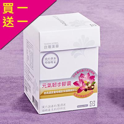 【買一送一】 台灣漢藥 元氣韌步膠囊 二型膠原蛋白+葡萄糖胺+乳油木果 (4.5折)