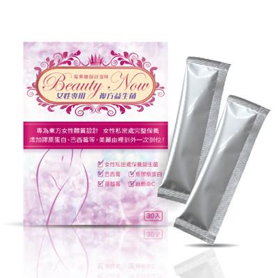 膠原莓果益生菌-女性私密保養平價第一品牌 (3.1折)