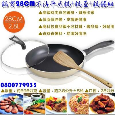 鍋寶不沾煎炒鍋28CM+鍋蓋+鍋鏟(全配組8028) (8.5折)