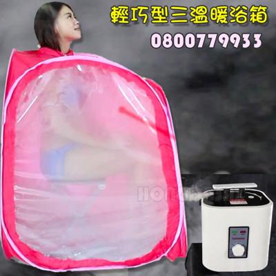 三溫暖蒸氣浴箱 (8.1折)