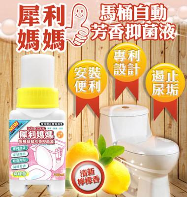 犀利媽媽 馬桶清潔劑 自動芳香抑菌 清潔器(1罐) (4折)