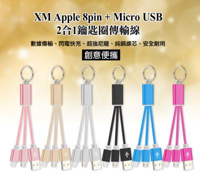 隨身攜帶鑰匙圈 Apple 8pin Lightning / Micro USB 二合一鋁合編織傳輸 (3.8折)